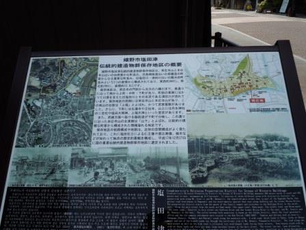 長崎街道塩田宿案内1(2013-05-08)