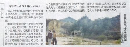 泉山磁石場4(2015-12-30)