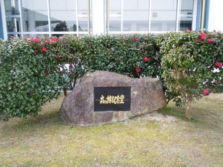 炎博記念堂(2014-01-03)