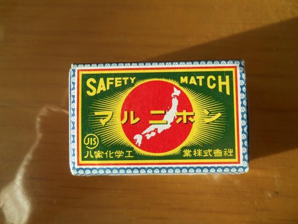 円満寺マッチ