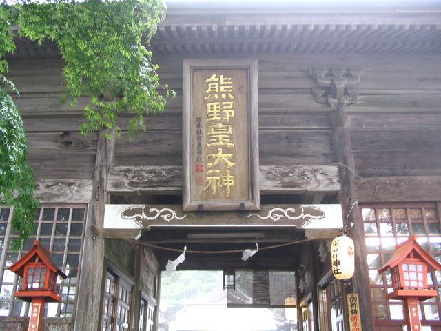 熊野神社門
