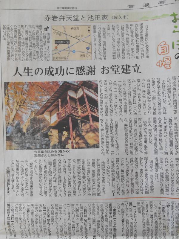 弁天堂の新聞記事