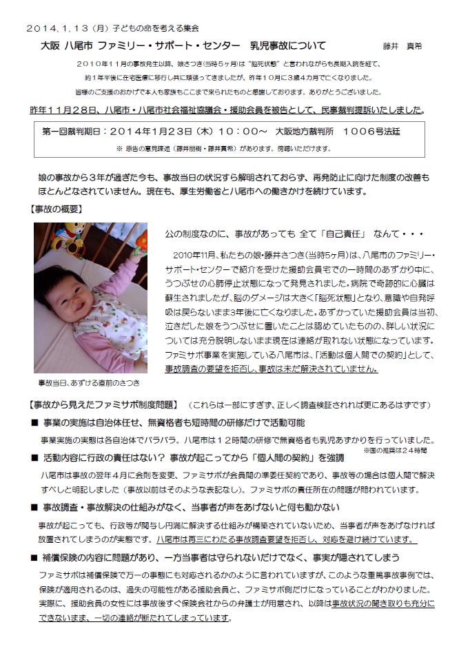20140113子どもの命を考える集会資料①