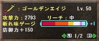 1008ゴールデンエイジ50