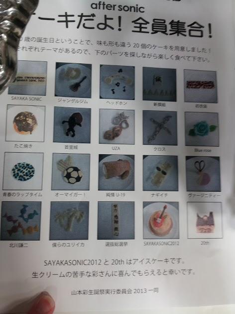 山本彩生誕祭20130723_13