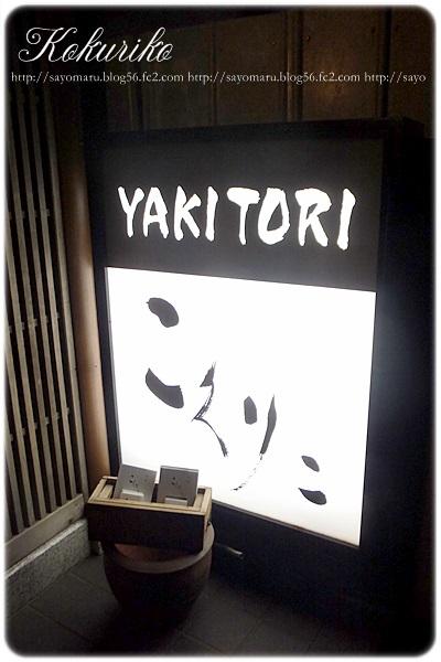 sayomaru5-711.jpg
