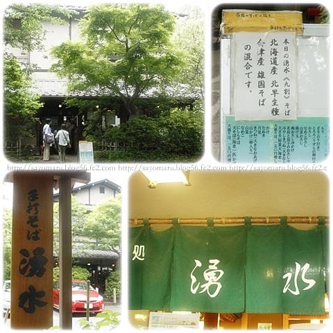 sayomaru5-826.jpg