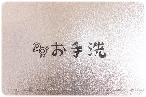 sayomaru5-856.jpg