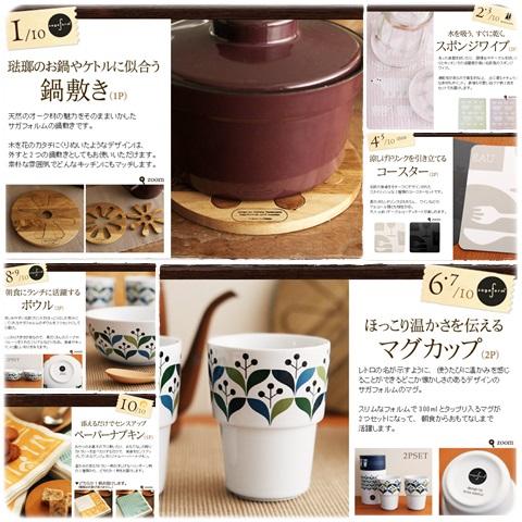 sayomaru6-479.jpg