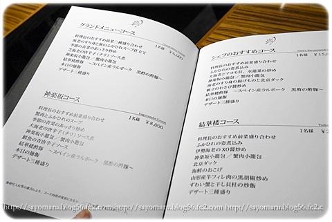 sayomaru6-654.jpg