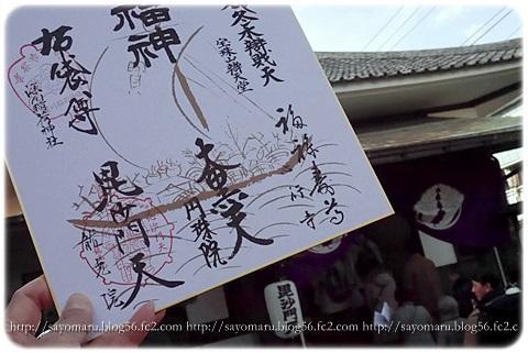sayomaru8-343.jpg