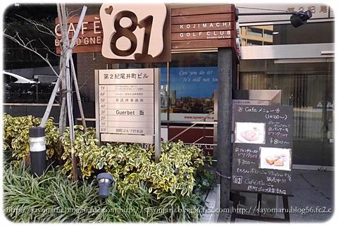 sayomaru8-405.jpg
