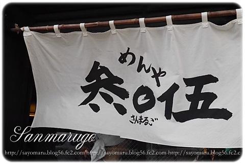 sayomaru8-441.jpg