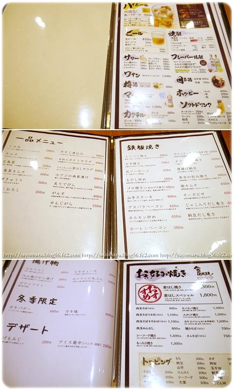 sayomaru8-481.jpg