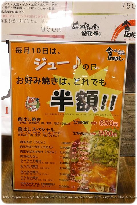 sayomaru8-482.jpg