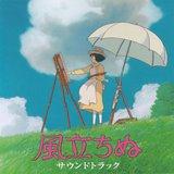 映画「風立ちぬ 」 (2)