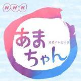 NHK あまちゃん タイトル