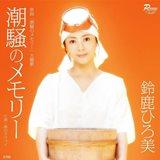 潮騒のメモリー(鈴鹿ひろ美 )NHK