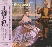 1956年 映画「王様と私 」