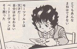 手塚治虫_ルードヴィヒ・B_スケルツォ倶楽部02