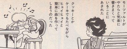 手塚治虫_ルードヴィヒ・B_スケルツォ倶楽部01