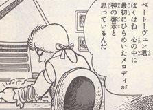 手塚治虫_ルードヴィヒ・B_スケルツォ倶楽部06