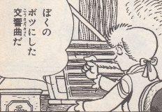 手塚治虫_ルードヴィヒ・B_スケルツォ倶楽部04
