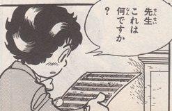 手塚治虫_ルードヴィヒ・B_スケルツォ倶楽部03