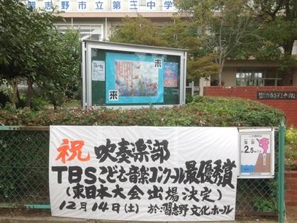 習志野三中_祝 吹奏学部、TBS子ども音楽コンクール最優秀賞