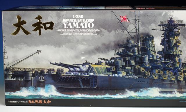 tamiya_yamato010(1).jpg