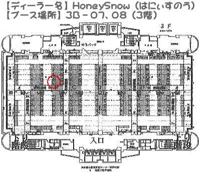 5/5 ドールショウ37 【HoneySnow】3B-07、08 (3階)