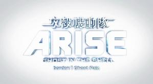 「攻殻機動隊ARISE」本予告0511 _85