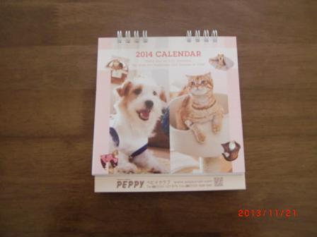 おまけのカレンダー