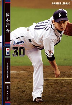 17弾 NB岡本洋介