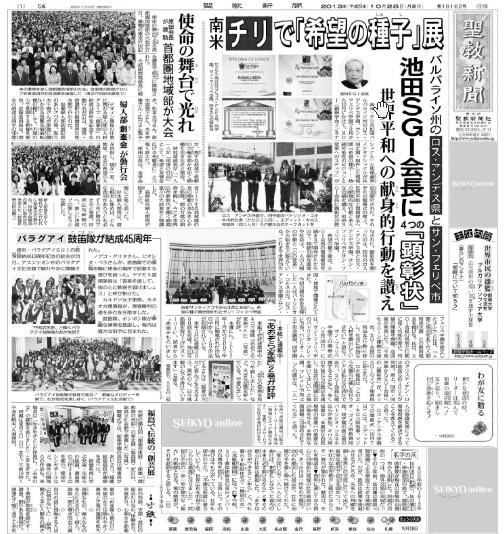 今日の聖教新聞