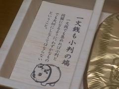 小判チョコ5