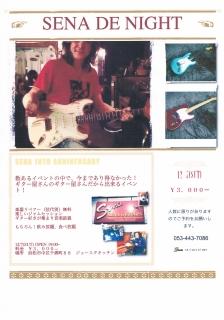 イベント200131207