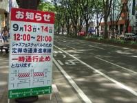 仙台ジャズフェス2014_6定禅寺通り通行止看板