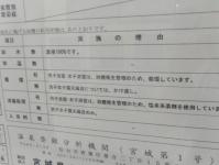 中山平花渕荘11温泉表示