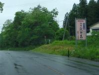 中山平花渕荘14看板