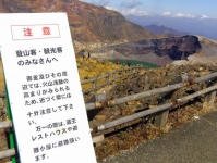 紅葉2014蔵王14火山注意看板