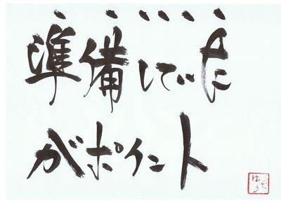 千田琢哉名言 253 (2)
