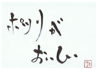 千田琢哉名言 258 (2)