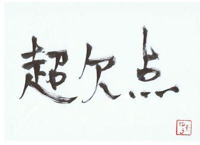 千田琢哉名言 261 (2)
