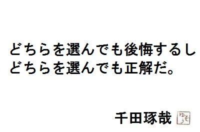 千田琢哉名言 265