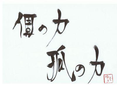千田琢哉名言 266 (2)