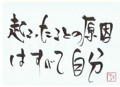 千田琢哉名言 267 (2)