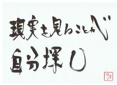 千田琢哉名言 268 (2)