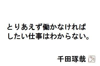 千田琢哉名言 268