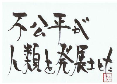 千田琢哉名言 279 (2)